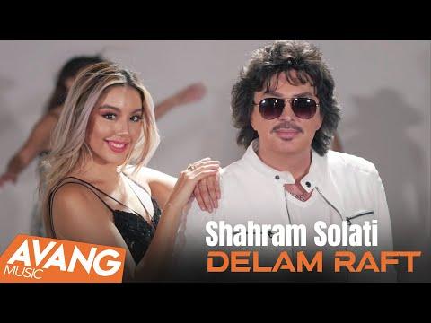 Shahram Solati  - Delam Raft OFFICIAL VIDEO | شهرام صولتی  - دلم رفت