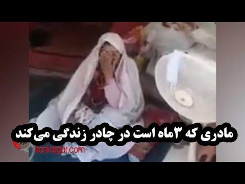 خدا لعنت تان کند! فیلم سخنان یک مادر که با پسرش  ۳ماه است در خیابان و در چادر زندگی می کند