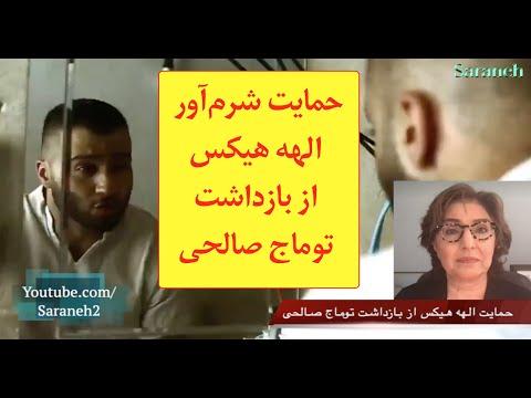 حمایت شرمآور الهه هیکس از بازداشت توماج صالحی، خواننده معترض