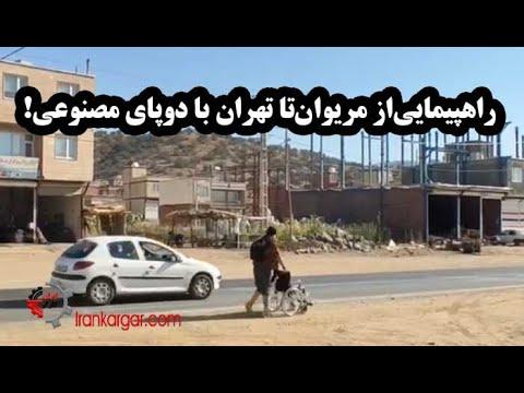 راهپیمایی کامران دوپلورهای از مریوان تا تهران با دو پای مصنوعی! در اعتراض به کشتار کولبران