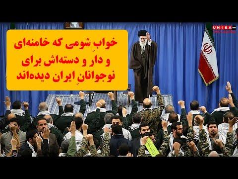 خوابِ شومی که خامنهای و دار و دستهاش برای نوجوانانِ ایران دیدهاند