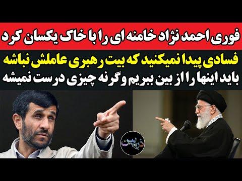 فوری رسوا شدن خامنه ای توسط احمدی نژاد: تمام فساد ها زیر سر بیت رهبری است،باید نابودش کنیم
