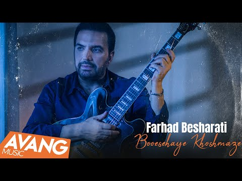 Farhad Besharati - Boosehaye Khoshmaze OFFICIAL VIDEO | فرهاد بشارتی - بوسه های خوشمزه