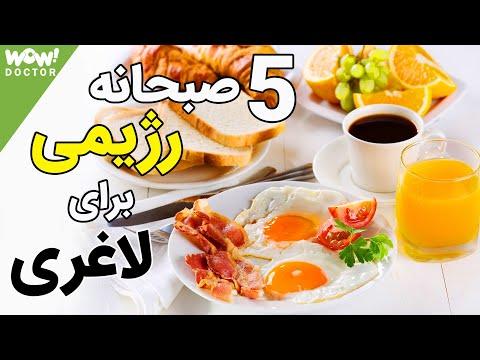 با این 5 صبحانه رژیمی لاغر شوید