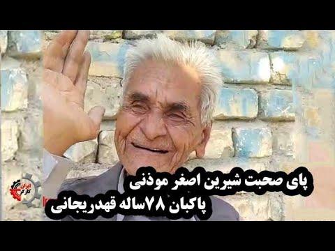 پای صحبت شیرین آقای اصغر موذنی پاکبان ۷۸ ساله قهدریجانی با لهجه زیبایش