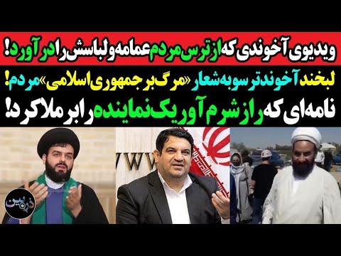ویدیوی آخوندی که از ترس مردم عمامه و لباسش رو در آورد!لبخند آخوند ترسوبه شعار «مرگ به جهوری اسلامی»!