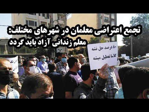 معلم زندانی آزاد باید گردد، تجمع اعتراضی معلمان در شیراز، البرز ،دهدشت، ایلام، لرستان و اصفهان
