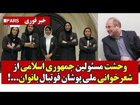 وحشت مسئولین جمهوری اسلامی از شعرخوانی و پوشش ملی پوشان فوتبال بانوان ایران