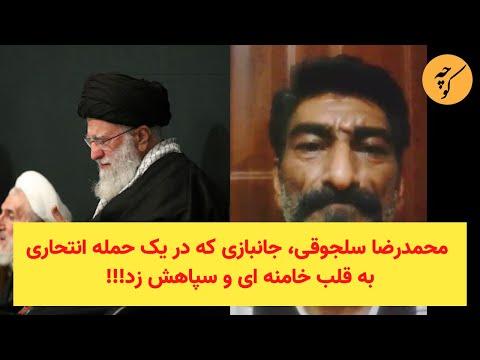 محمدرضا سلجوقی، جانبازی که در یک یورش ناگهانی به قلب خامنه ای و سپاهش زد!!!