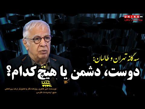 امیر طاهری׀ سهگانه تهران و طالبان: دوست، دشمن یا هیچکدام؟