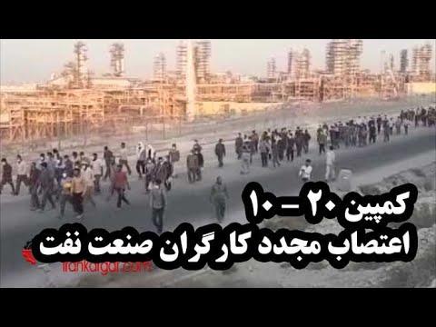 اعتصاب مجدد کارگران پروژه ای شاغل در فاز ۱۴ پارس جنوبی، کمپین ۲۰-۱۰