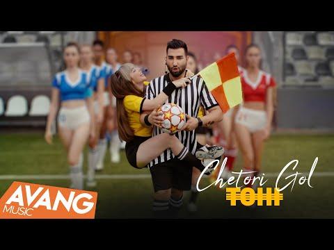 Tohi - Chetori Gol OFFICIAL VIDEO | تهی - چطوری گل