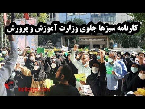 پانزدهمین روز تحصن و تجمع اعتراضی معلمان کارنامه سبز با تجمع در جلوی وزارت آموزش و پرورش