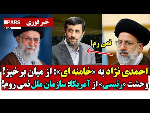 فوری: وحشت «رئیسی» از آمریکا: سازمان ملل نمی رم / «احمدی نژاد» به «خامنه ای»: مشکل اصلی خودتی!