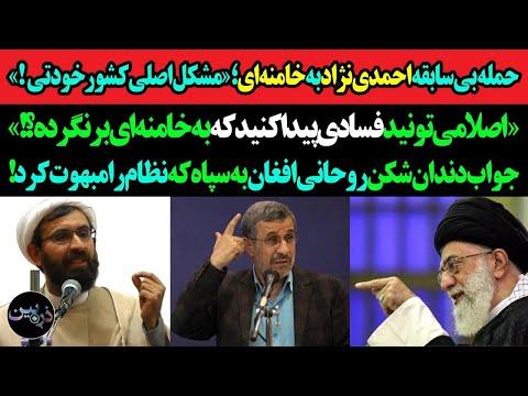 حمله بی سابقه احمدی نژاد به خامنه ای؛«مشکل اصلی کشور خودتی!» جواب دندان شکن روحانی افغان به سپاه!