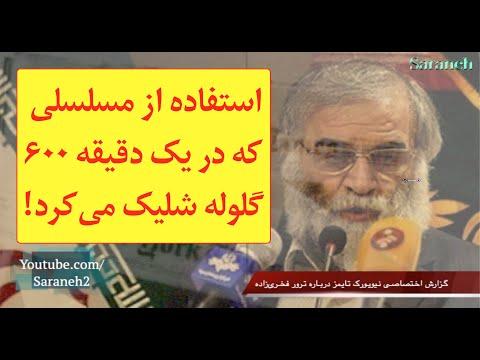 افشای جزئیات جدید درباره محسن فخریزاده: اعتقاد به قضا و قدر کار دستش داد