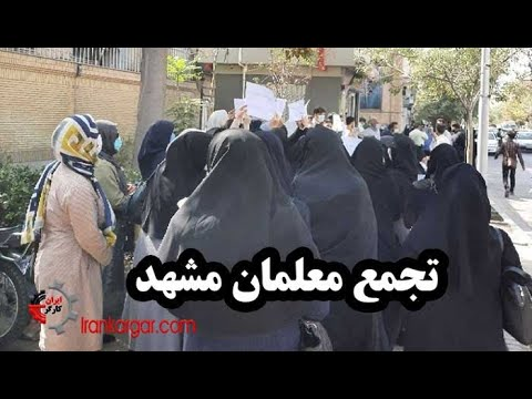 تجمع اعتراضی معلمان مشهد روبروی اداره کل آموزش و پرورش - فیلم