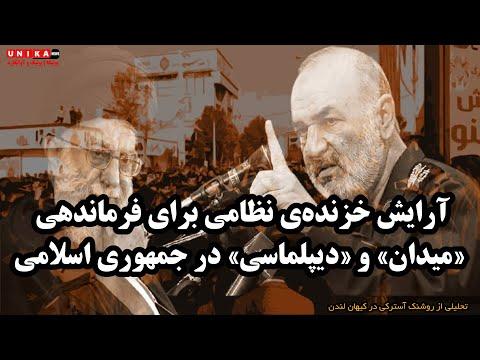 آرایش خزندهی نظامی برای فرماندهی «میدان» و «دیپلماسی» در جمهوری اسلامی