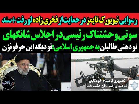 رسوایی نیویورک تایمز در حمایت فخری زاده لو رفت+سند/تودهنی طالبان به جمهوری اسلامی: تو خفه شو