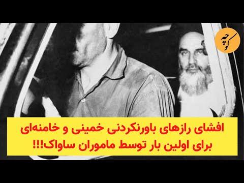 افشای رازهای باورنکردنی خمینی و خامنهای برای اولین بار توسط ماموران ساواک!!!