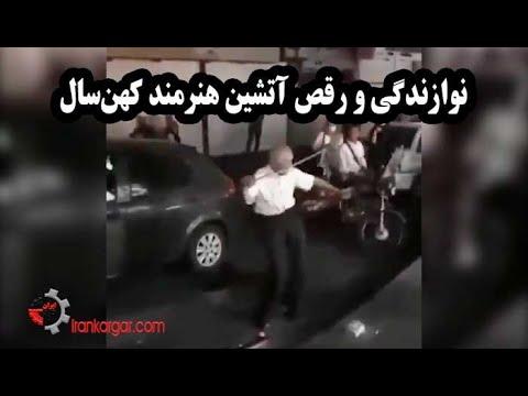نوازندگی و رقص زیبای یک هنرمند کهنسال بازنشسته در خیابانهای تهران