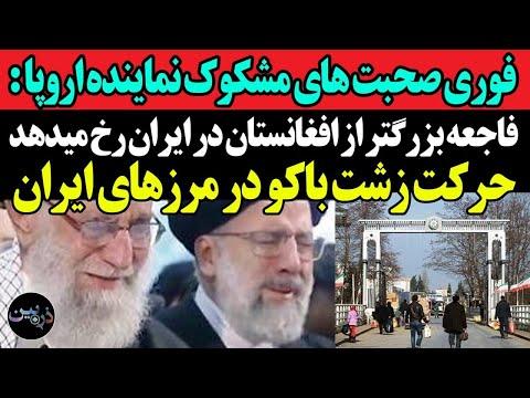 فوری هشدار مشکوک نماینده اروپا:فاجعه ای بدتر از افغانستان در ایران رخ میدهد/حرکت زشت باکودر مرزایران