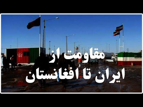 مقاومت از افغانستان تا ایران !