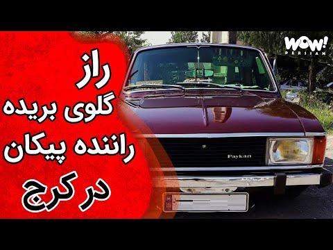 خاطرات قتل : راز قتل راننده پیکان با گلوی بریده در کرج !؟