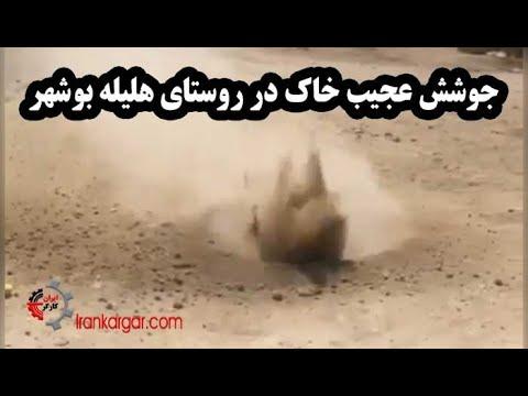جوشش عجیب خاک در روستای هلیله بوشهر
