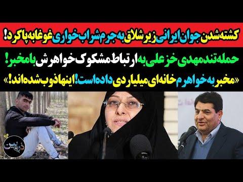 «کشتن»جوان ایرانی زیرشکنجه ب جرم شراب خواری ایران راتکان داد!پرده برداری خزعلی ازرابطه مخبرباخواهرش!