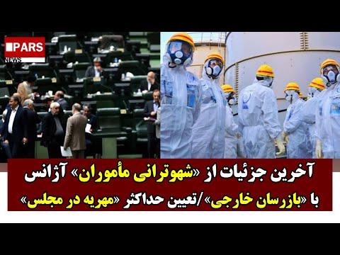 آخرین جزئیات از برخورد مأموران آژانس با بازرسان خارجی/تعیین حداکثر مهریه در مجلس