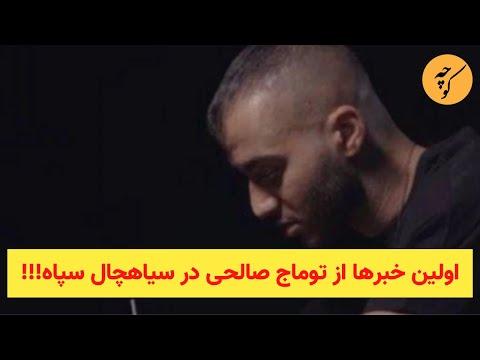 اولین خبرها از توماج صالحی، فرزند شجاع میهن در سیاهچال سپاه!!!