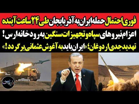 فوری احتمال حمله ایران ب آذربایجان طی 24ساعت آینده؛اعزام سپاه ب رودارس!آذربایجان:دم ایران رامی بریم!
