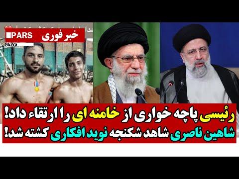 فوری: حذف شاهین ناصری شاهد نوید افکاری / رئیسی پاچه خواری از خامنه را شروع کرد