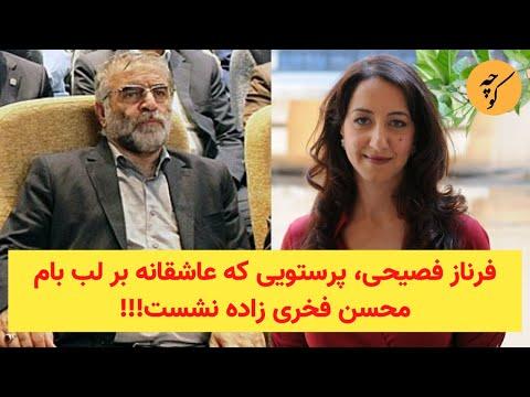 فرناز فصیحی، پرستویی که عاشقانه بر لب بام محسن فخری زاده نشست!!!