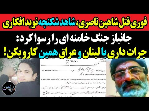 فوری شاهین ناصری در زندان بدلیل افشاگری قتل رسید/رسوایی خامنهای در صحبت های تکاندهنده جانبازجنگ