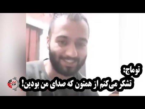 توماج پس از آزادی از زندان: تشکر میکنم از همتون که صدای من بودین