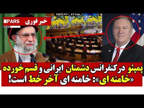 سخنرانی پمپئو در کنفرانس ایران آزاد / ظریف پاسخ رئیسی را داد