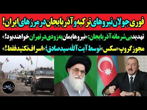 جولان نیروهای ترک در مرزایران؛سردار اوغلو«به زودی در تهران خواهیم بود»! آزاد شدن گروپ «سکس» در قم!