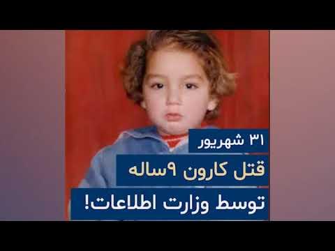 قتل کارون ۹ ساله و پدرش با ۴۳ ضربه چاقو توسط وزارت اطلاعات در جریان قتلهای زنجیرهای در ۳۱ شهریور