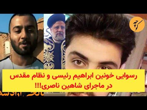 رسوایی خونین ابراهیم رئیسی و نظام مقدس در ماجرای شاهین ناصری!!!