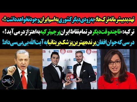 تهدیدبیشرمانه ترکها؛«به زودی کشوری به اسم ایران وجود نخواهدداشت!»درسی که پزشک اففان به بی بی سی داد!