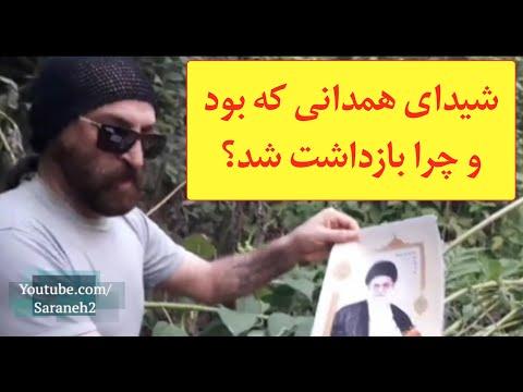بازداشت شیدای همدانی، شاعر منتقد خامنهای