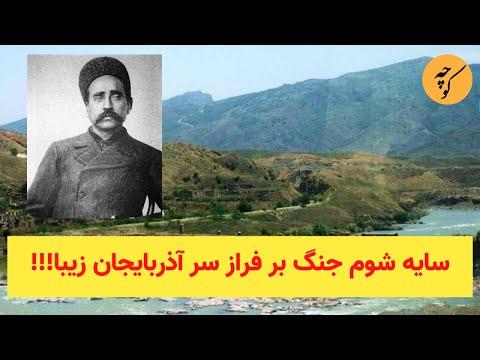 سایه شوم جنگ بر فراز سر آذربایجان زیبا!!!