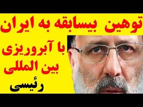 نتیجه آبرو ریزی ابراهیم رئیسی:  توهین بیسابقه یک خبرگزاری عرب زبان به ایرانیان