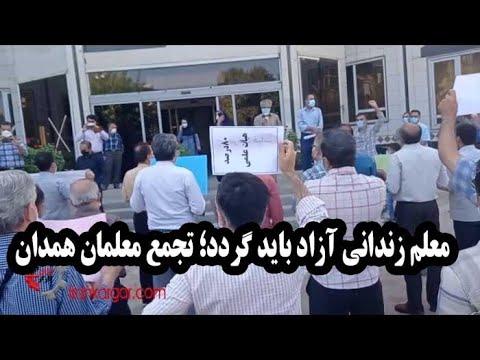 معلم زندانی آزاد باید گردد، حقوق بازنشسته یکسان باید گردد؛ قطعنامه معلمان همدان + فیلم