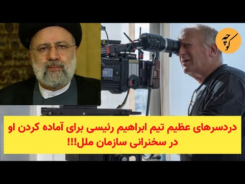 دردسرهای عظیم تیم ابراهیم رئیسی برای آماده کردن او در سخنرانی سازمان ملل!!!
