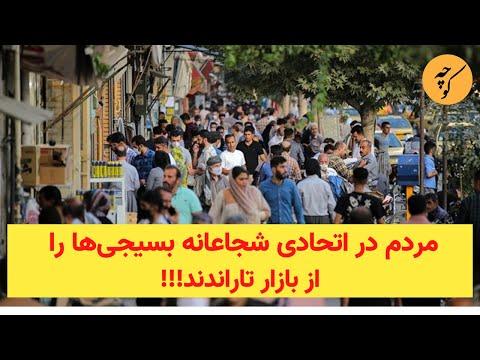 مردم در اتحادی شجاعانه بسیجیها را از بازار تاراندند!!!