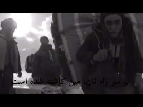 پارادوکس؛ نان مسلح است! - ترانه با زیرنویس تقدیم به کولبران