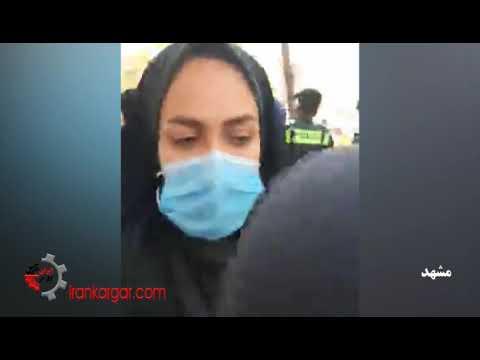 تا حقمو نگیرم، سرکلاس نمی رم؛ معلمان مشهد در برابر نیروی انتظامی در اعتراضات سراسری معلمان